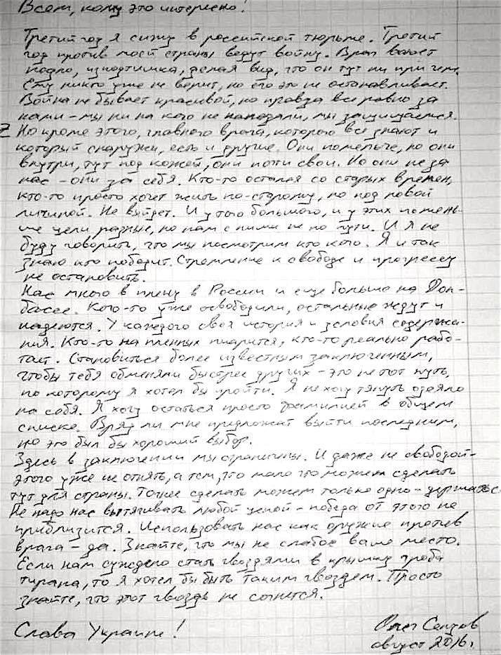 The full letter smuggled over 5600 km (3500 miles) from Yakutia, Russia to Kyiv, Ukraine (Natalia Kaplan).